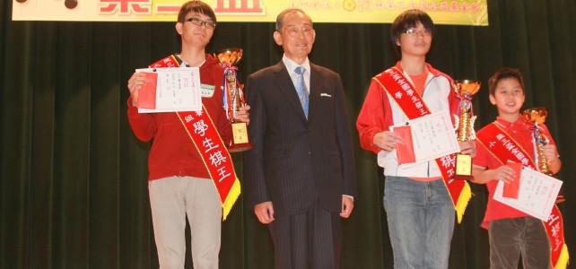 2015榮三盃全國學生棋王賽